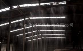 车间喷雾降温设备,厂房车间喷雾降温降尘,厂房车间喷雾降温降尘设备,车间喷雾降温降尘设备